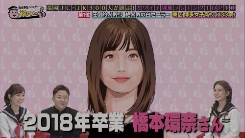 FUKUOKA210117-92