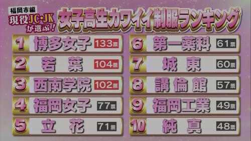 FUKUOKA210117-94