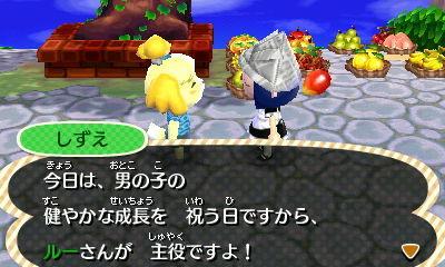 「わちーふぃる村」一月七日9