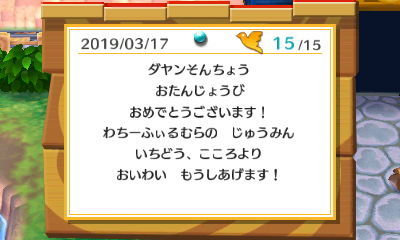 「わちーふぃる村」一月十一日