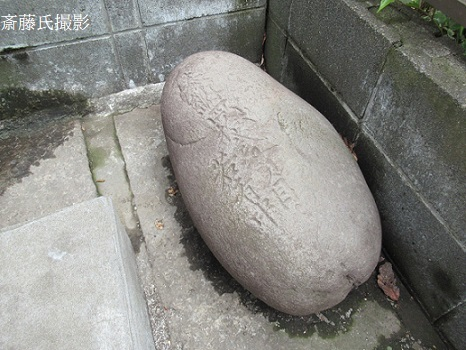②斎藤新発見諏訪神社