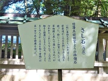 15 尾山神社境内の力石由来