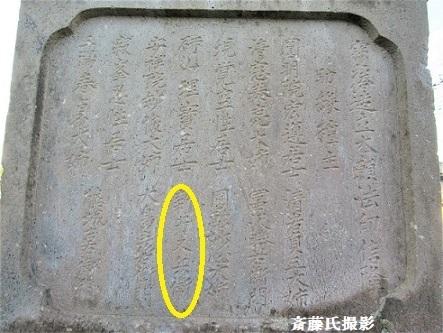 新井又兵衛永福寺