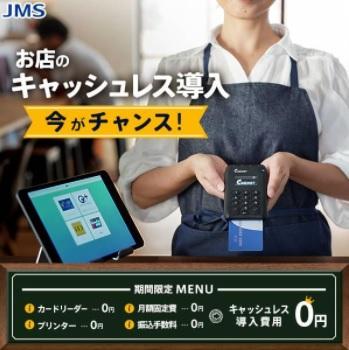 端末0円キャンペーン2020930