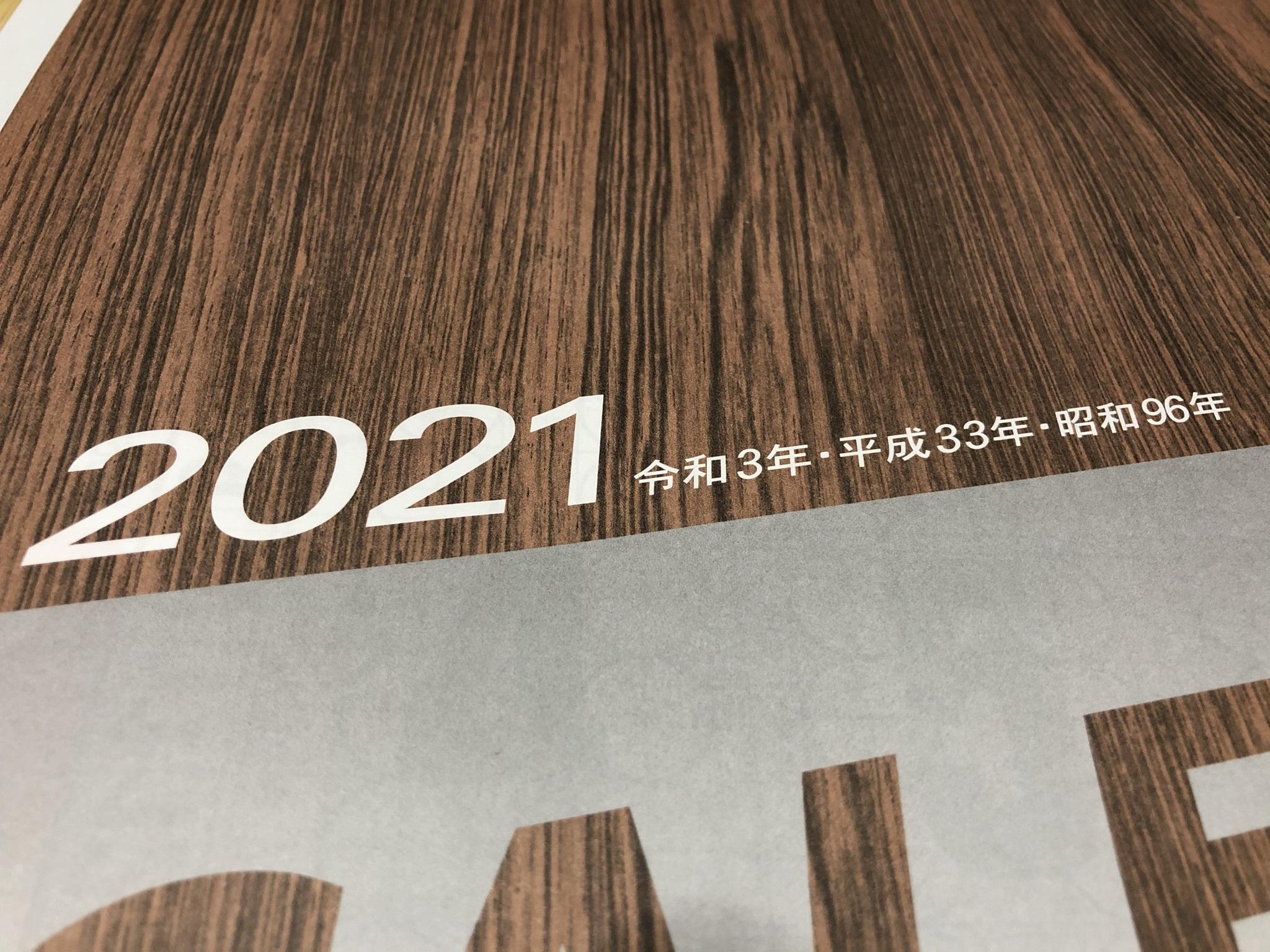 年 平成 2021