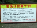 200802IMG_7718林道ゲート看板