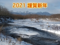new_year2021.jpg