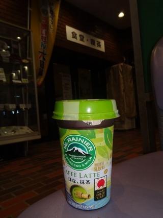 ほな抹茶 (1)