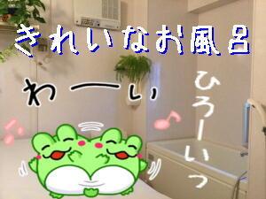 きれいなお風呂1