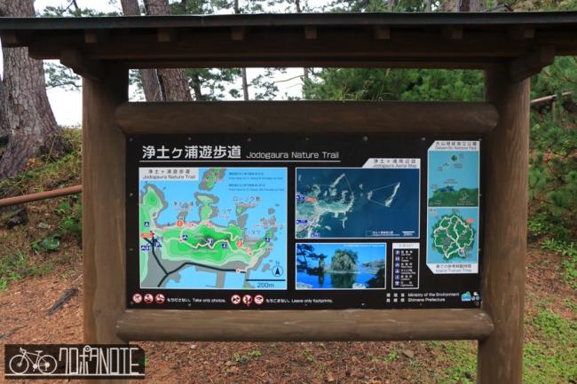 浄土ヶ浦遊歩道看板