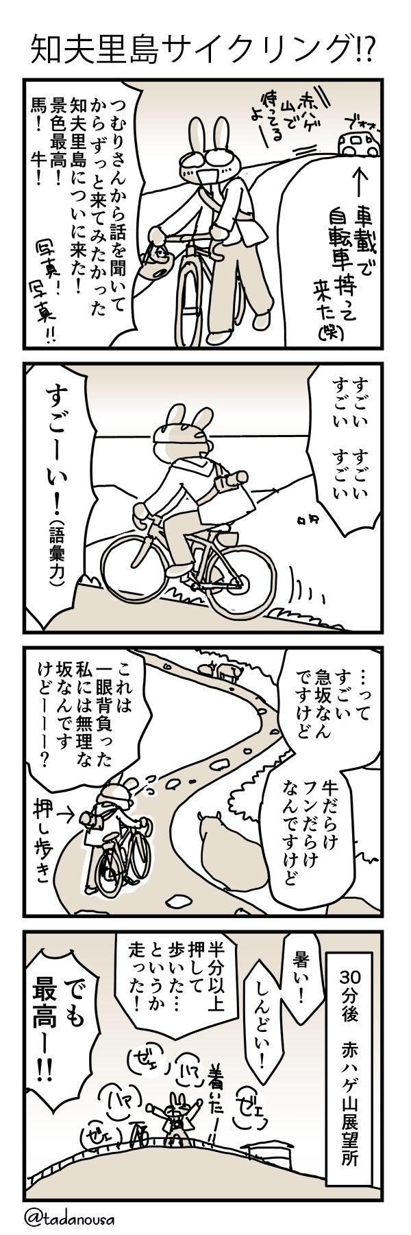 知夫里島サイクリング?1