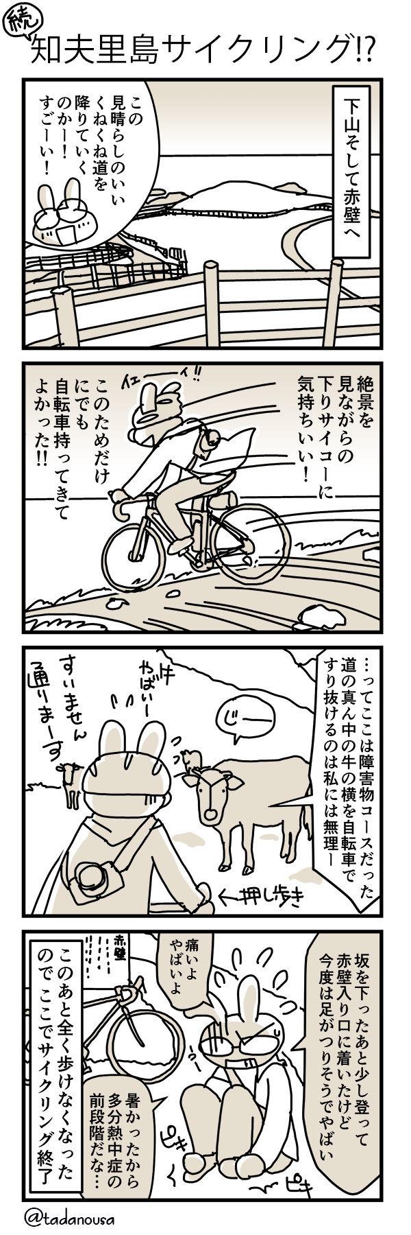 知夫里島サイクリング?2