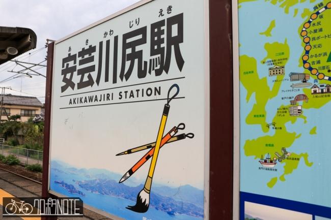 安芸川尻駅