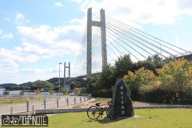 生名橋記念公園