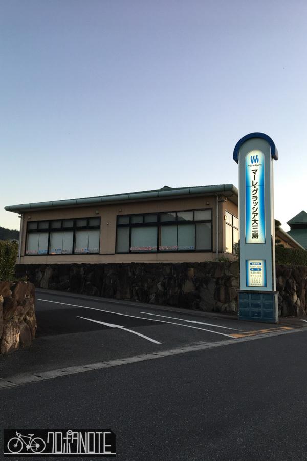 マーレ・グラッシア大三島