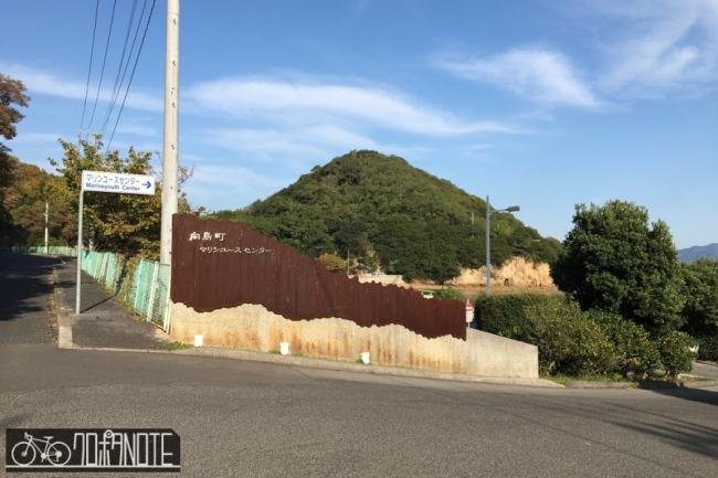 尾道マリンユースセンター