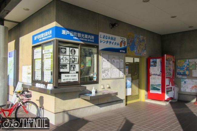 瀬戸田観光案内所