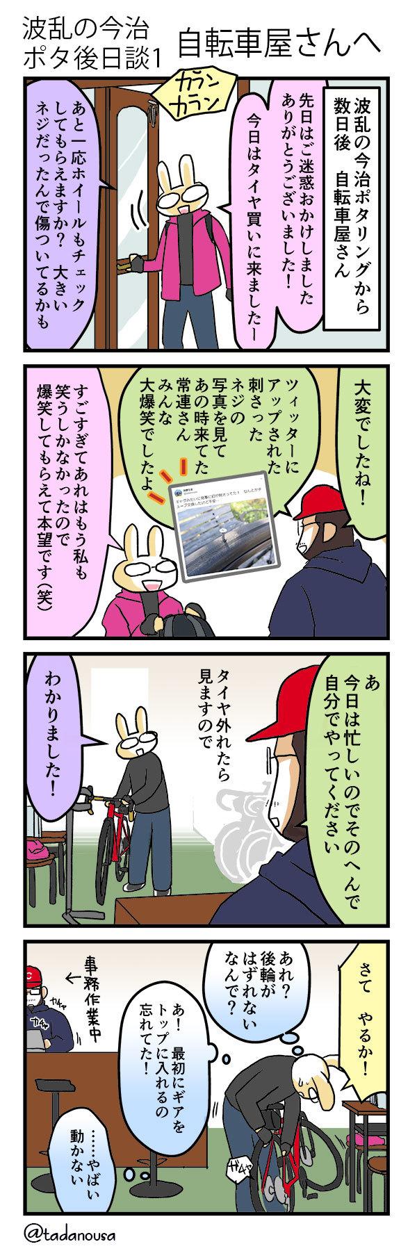 波乱の今治ポタ後日談1