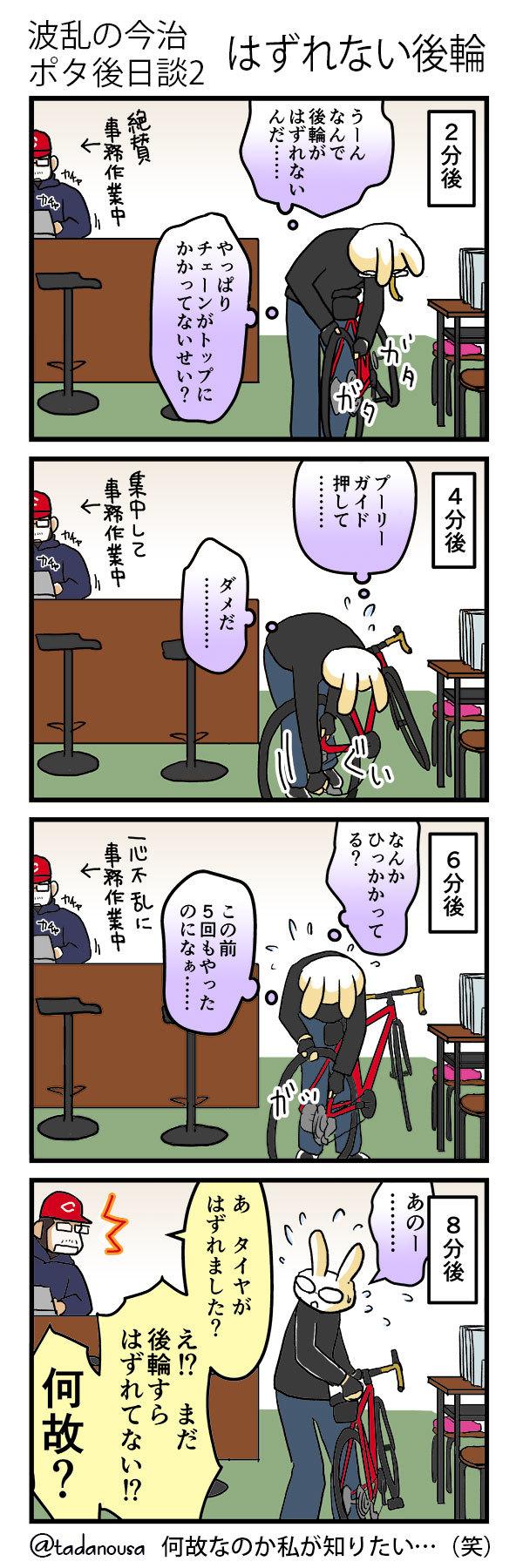 波乱の今治ポタ後日談2