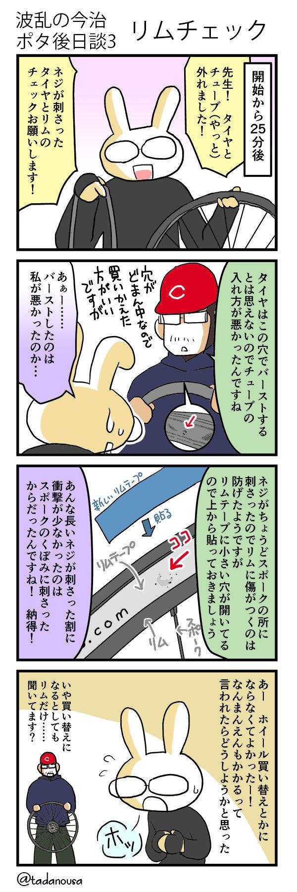 波乱の今治ポタ後日談3
