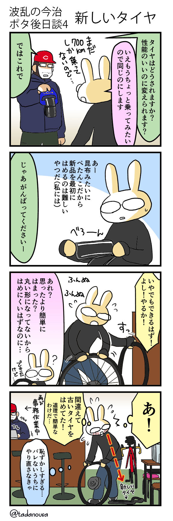 波乱の今治ポタ後日談4