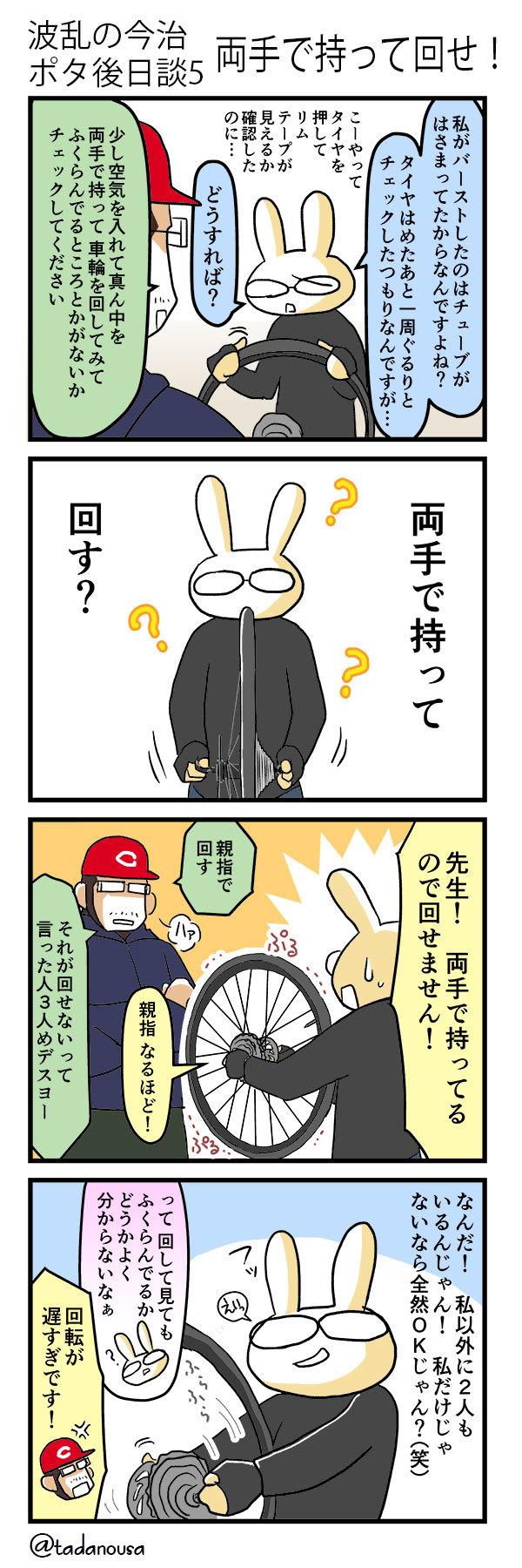 波乱の今治ポタ後日談5