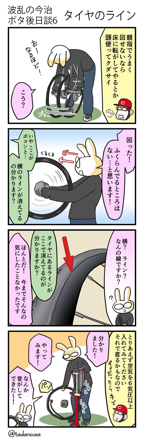 波乱の今治ポタ後日談6