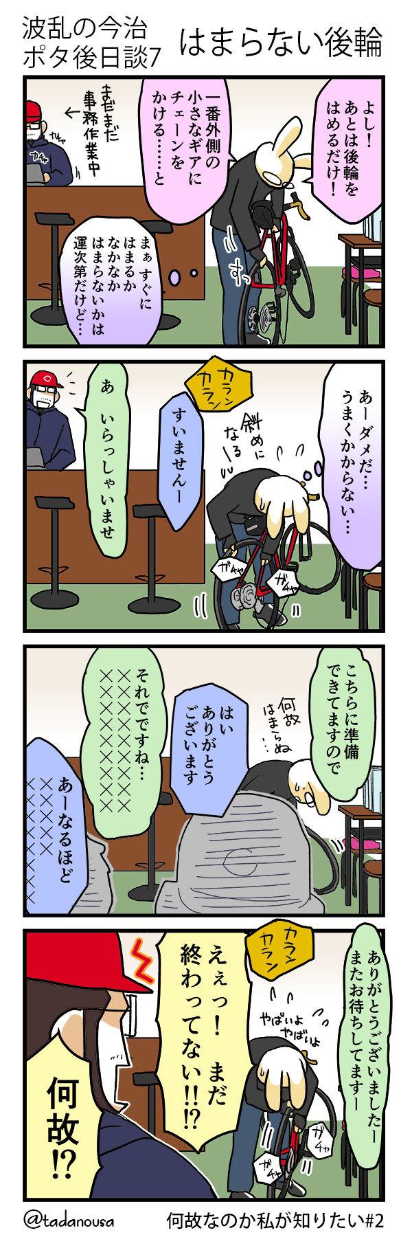 波乱の今治ポタ後日談7