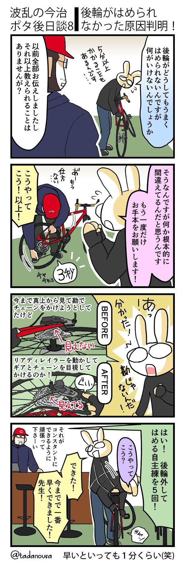 波乱の今治ポタ後日談8