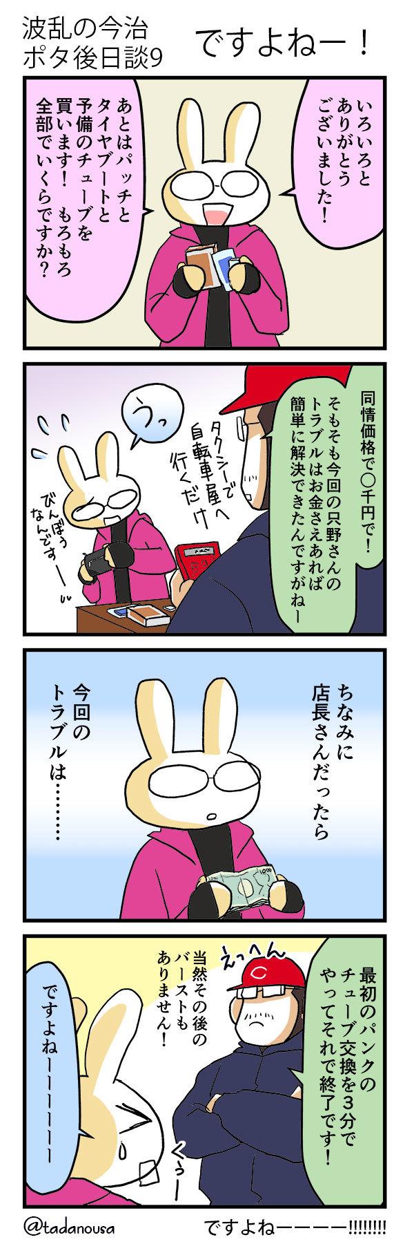 波乱の今治ポタ後日談9