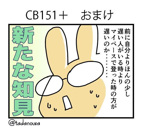 CB151おまけ