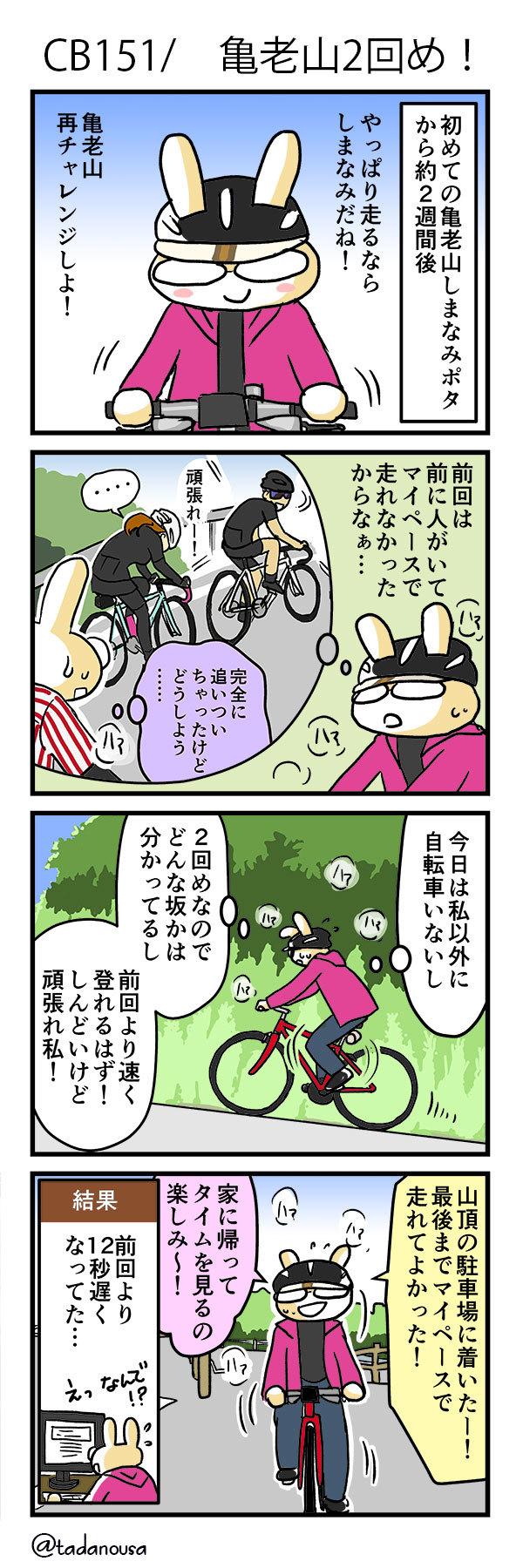 bike_4koma_kako191_s.jpg