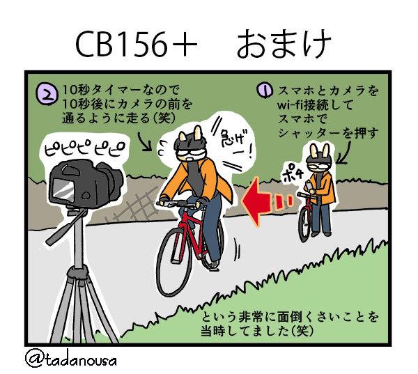 CB156おまけ