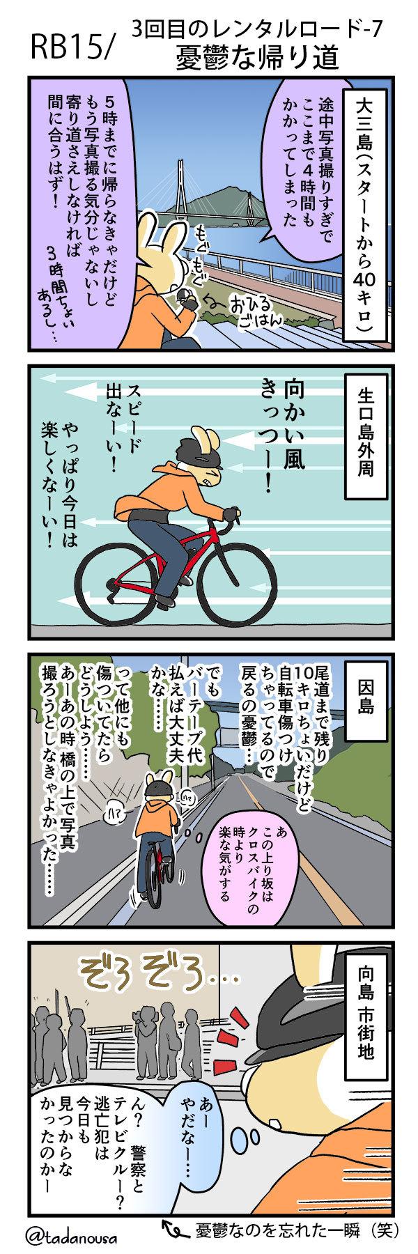 bike_4koma_road015_s.jpg