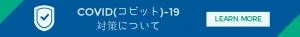 COVID(コビット)-19