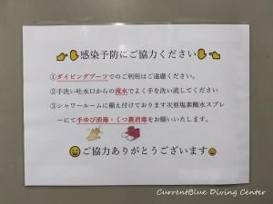 ダイビング感染予防 (2)