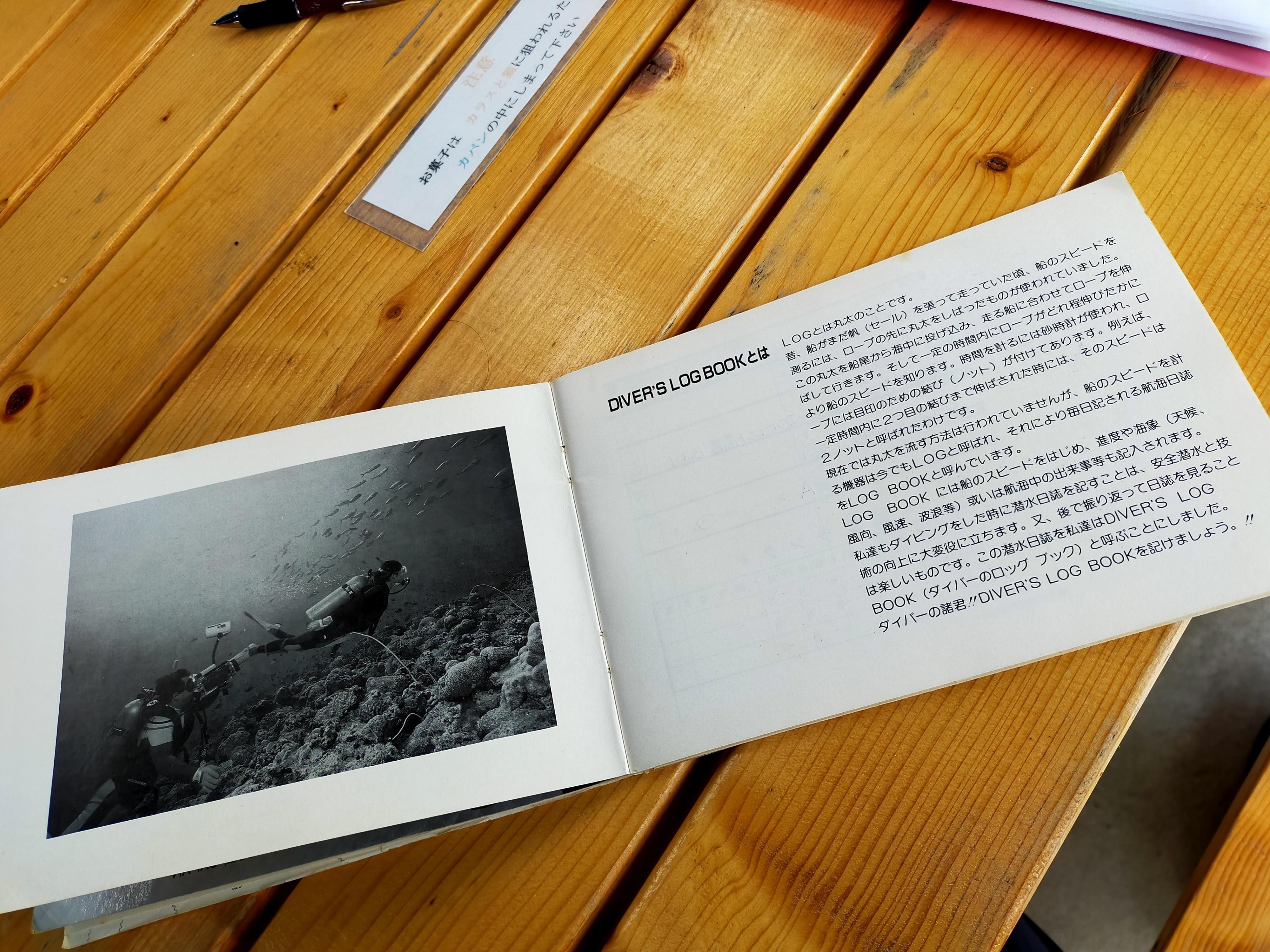 素敵なログブック (1)