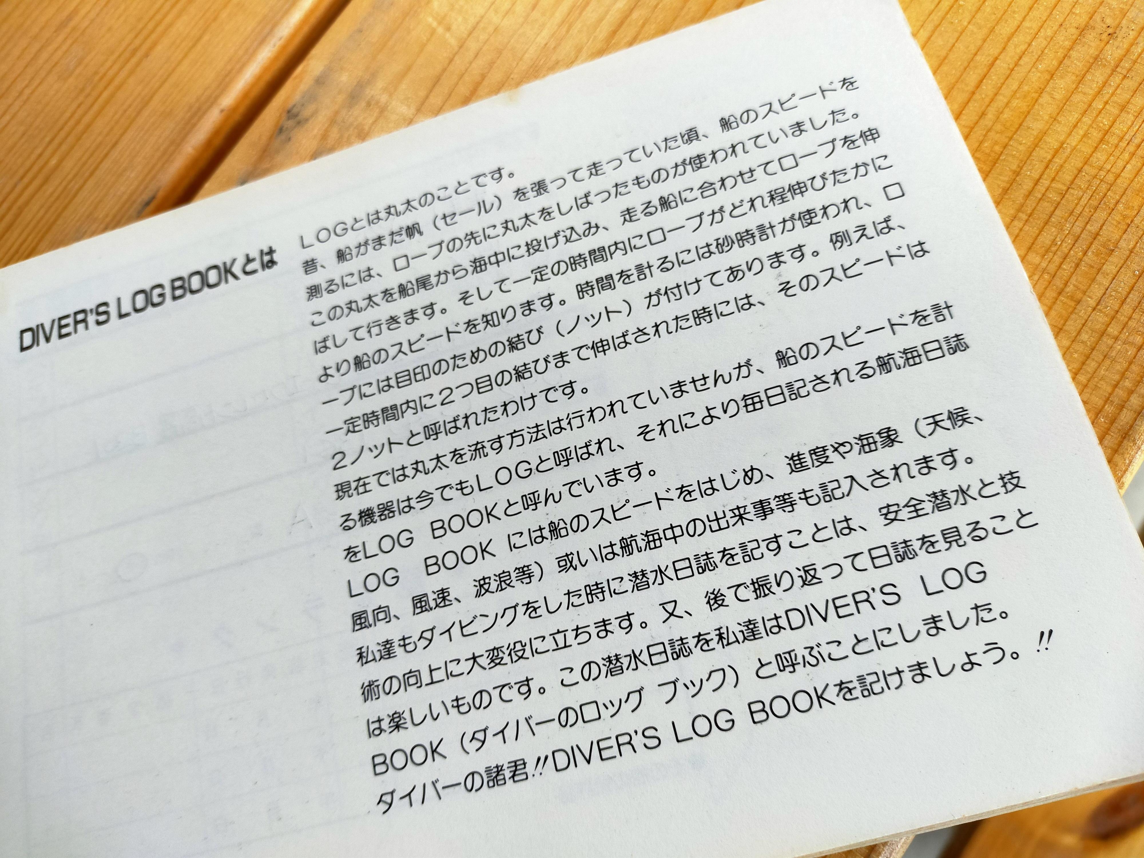 素敵なログブック (2)