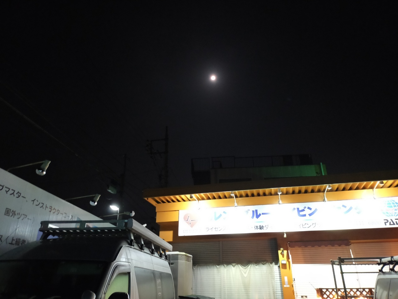 白井市中秋の名月