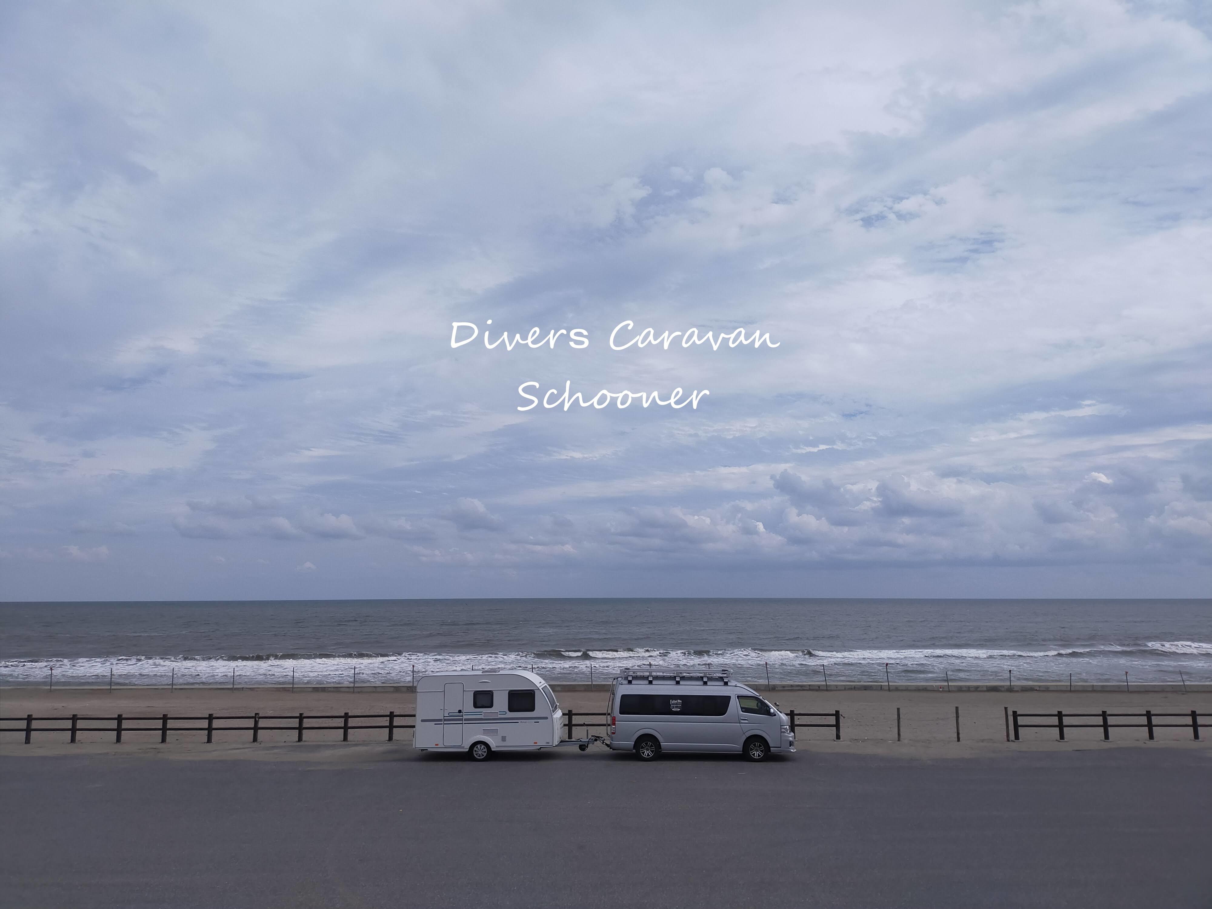 ダイバーズキャラバン,九十九里浜キャンピングトレーラー (1)