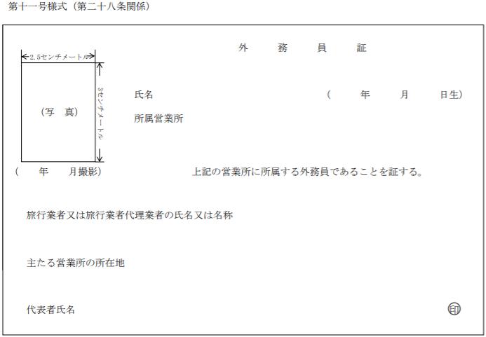 施行規則第11号様式(外務員証)