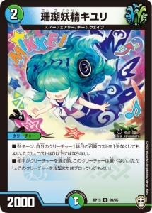 珊瑚妖精キユリ