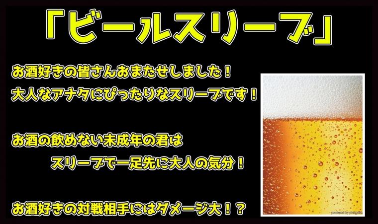 ビールスリーブ