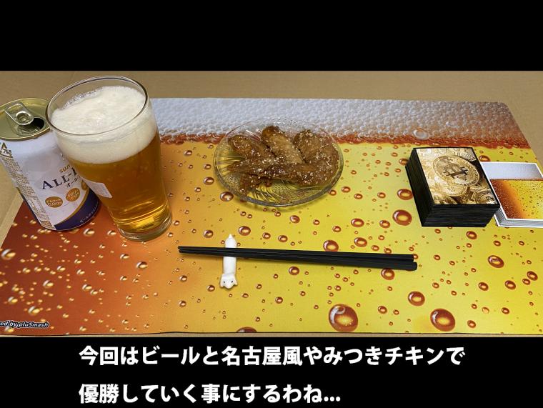 20200321 ビールの使用法1