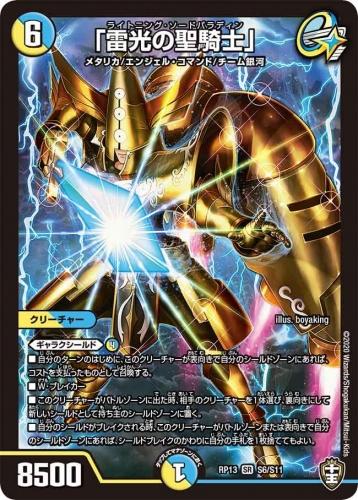 「雷光の聖騎士」