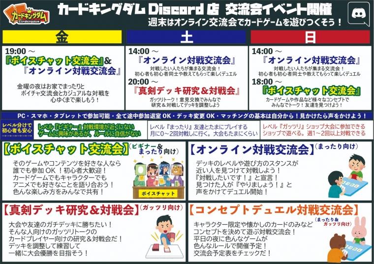 カードキングダムDiscord店 交流会イベント