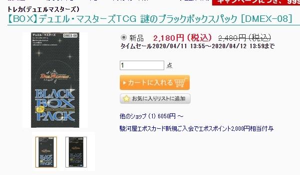 謎のブラックボックスパック 2180円