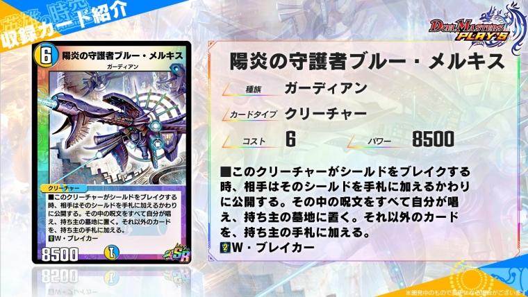 陽炎の守護者ブルー・メルキス1