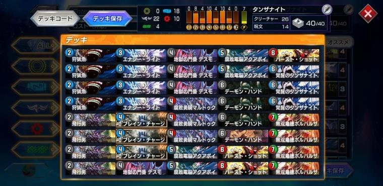 第6回IBARAKI PLAYS Cup 【2位】ひんた 火水闇自然タンザナイト