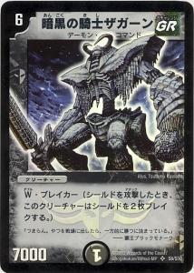 暗黒の騎士ザガーンGR